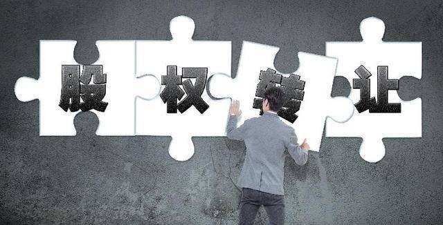 【案例分析】未经配偶同意,股东转让有限责任公司公司股权的行为是否有效?
